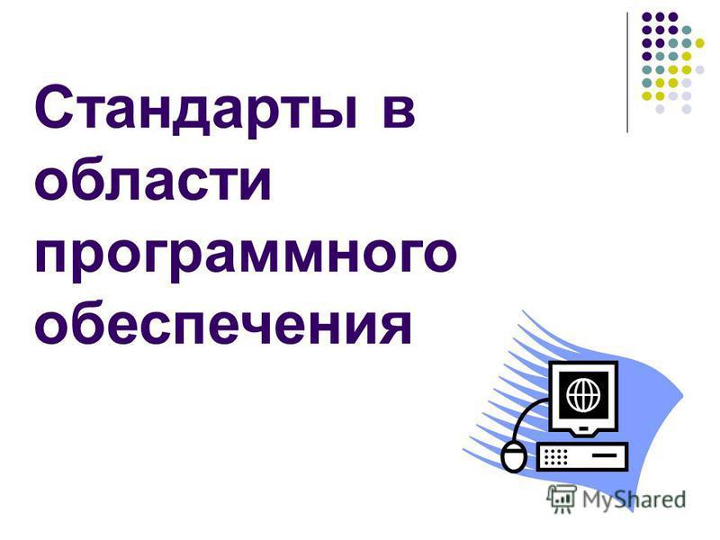Стандарты в области программного обеспечения