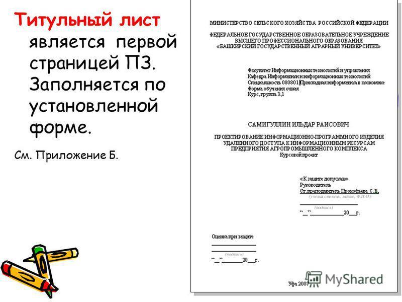 Титульный лист является первой страницей ПЗ. Заполняется по установленной форме. См. Приложение Б.