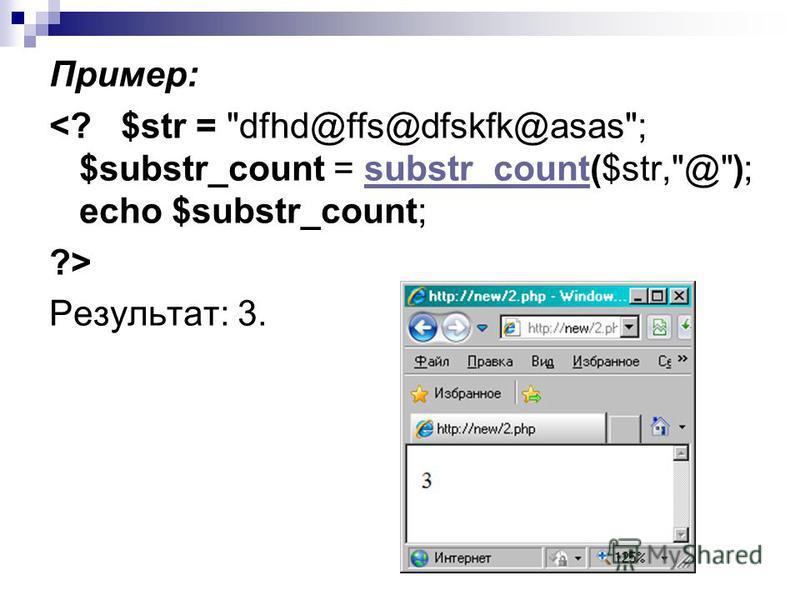 Пример: <? $str = dfhd@ffs@dfskfk@asas; $substr_count = substr_count($str,@); echo $substr_count;substr_count ?> Результат: 3.