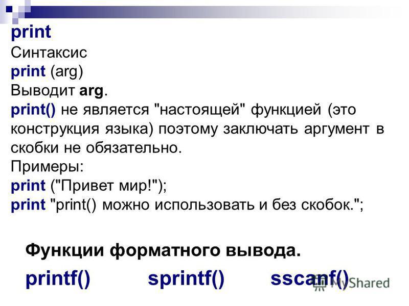 Функции форматного вывода. printf() sprintf() sscanf() print Синтаксис print (arg) Выводит arg. print() не является