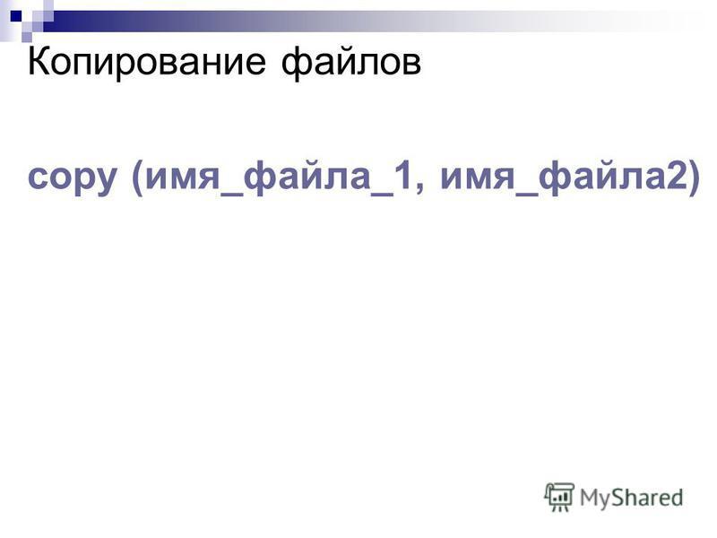 Копирование файлов copy (имя_файла_1, имя_файла 2)