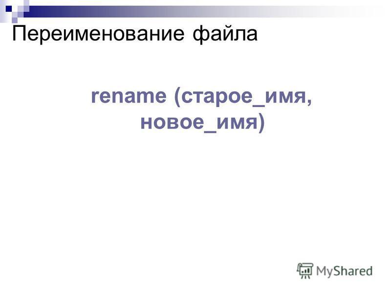 Переименование файла rename (старое_имя, новое_имя)