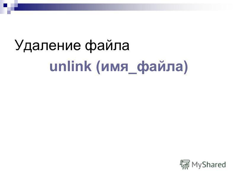 Удаление файла unlink (имя_файла)