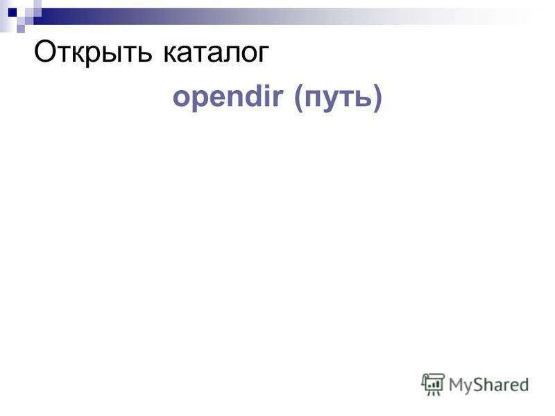 Открыть каталог opendir (путь)