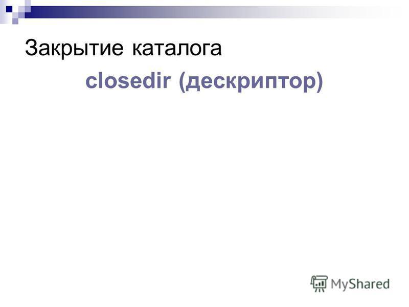 Закрытие каталога closedir (дескриптор)