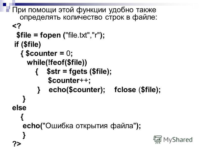 При помощи этой функции удобно также определять количество строк в файле: <? $file = fopen (