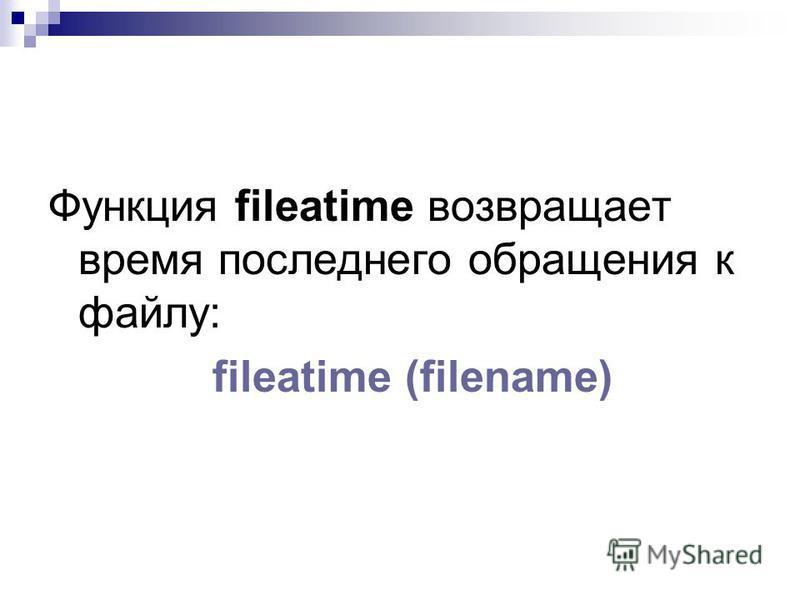 Функция fileatime возвращает время последнего обращения к файлу: fileatime (filename)