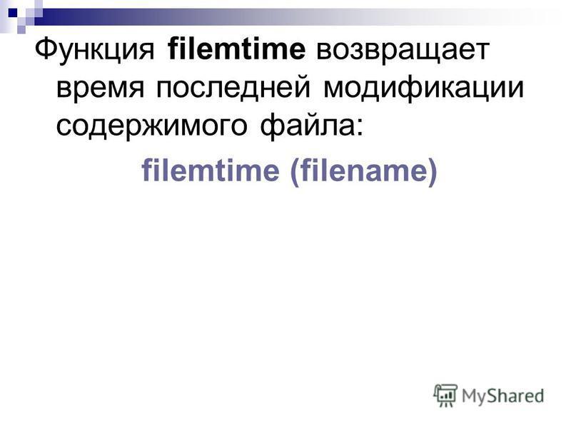 Функция filemtime возвращает время последней модификации содержимого файла: filemtime (filename)
