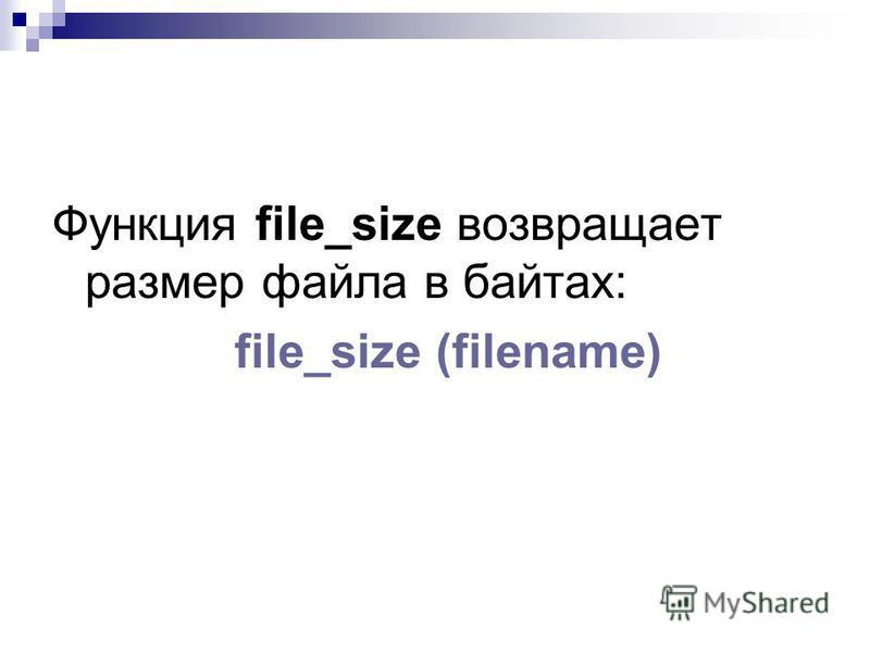Функция file_size возвращает размер файла в байтах: file_size (filename)