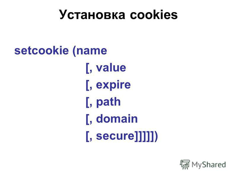 Установка cookies setcookie (name [, value [, expire [, path [, domain [, secure]]]]])