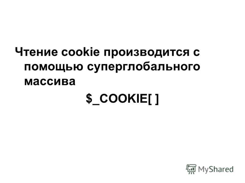 Чтение cookie производится с помощью суперглобального массива $_COOKIE[ ]