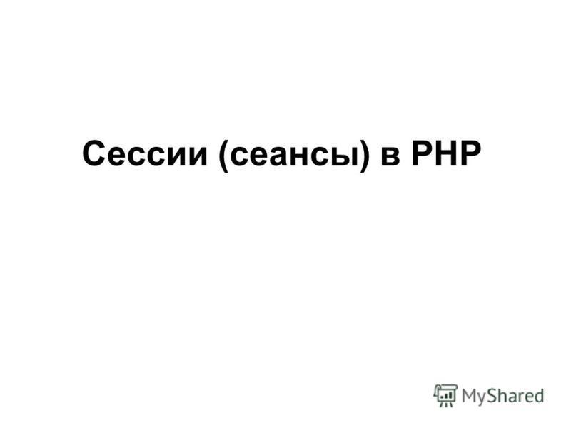Сессии (сеансы) в PHP