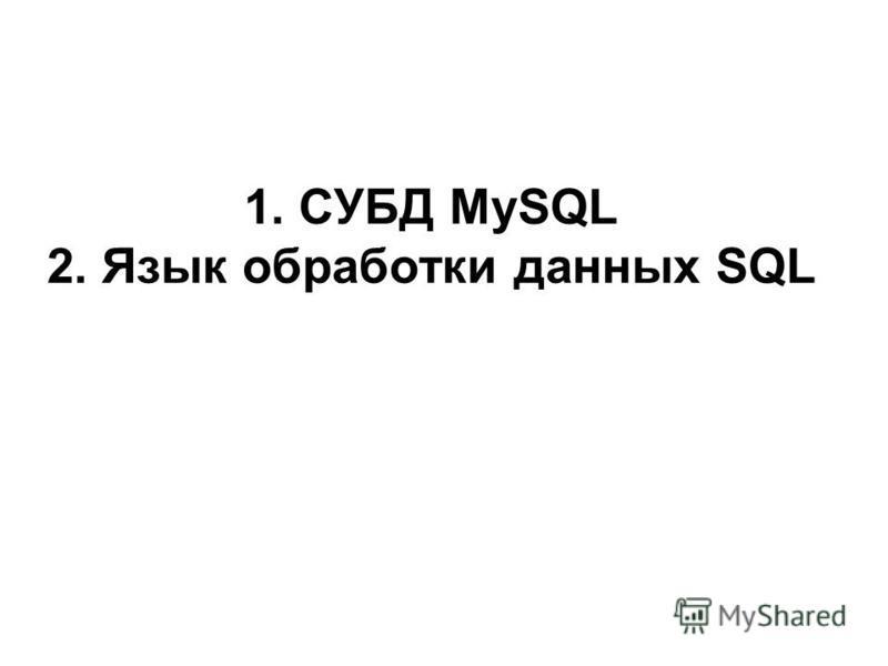 1. СУБД MySQL 2. Язык обработки данных SQL