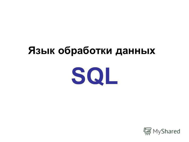 Язык обработки данных SQL
