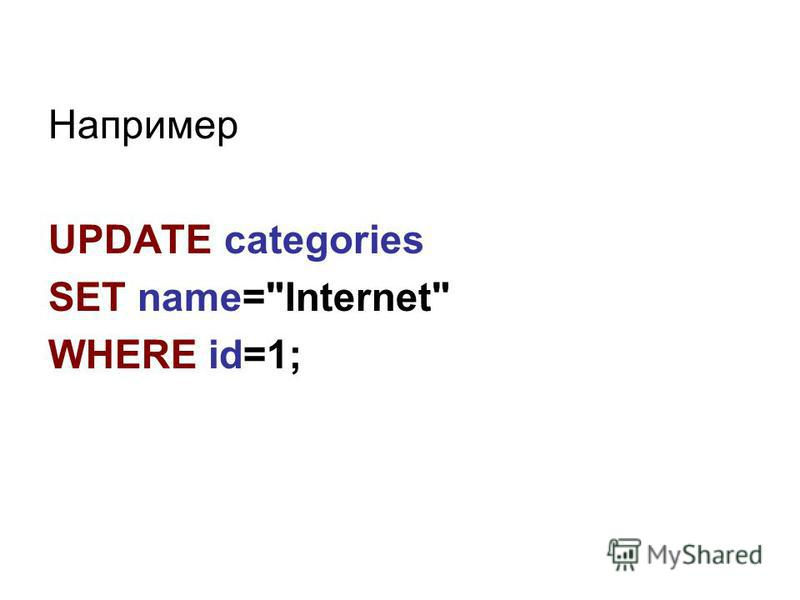 Например UPDATE categories SET name=Internet WHERE id=1;