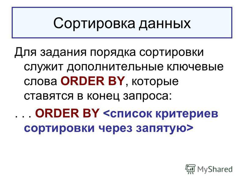 Сортировка данных Для задания порядка сортировки служит дополнительные ключевые слова ORDER BY, которые ставятся в конец запроса:... ORDER BY