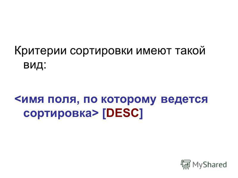 Критерии сортировки имеют такой вид: [DESC]