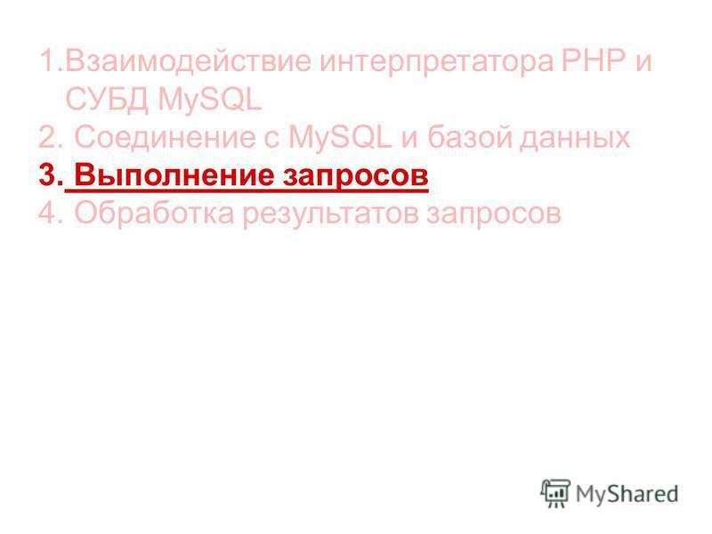 1. Взаимодействие интерпретатора РНР и СУБД MySQL 2. Cоединение с MySQL и базой данных 3. Выполнение запросов 4. Обработка результатов запросов