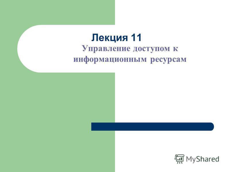 Лекция 11 Управление доступом к информационным ресурсам