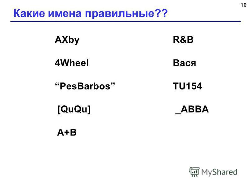 10 Какие имена правильные?? AXby R&B 4Wheel Вася PesBarbos TU154 [QuQu] _ABBA A+B