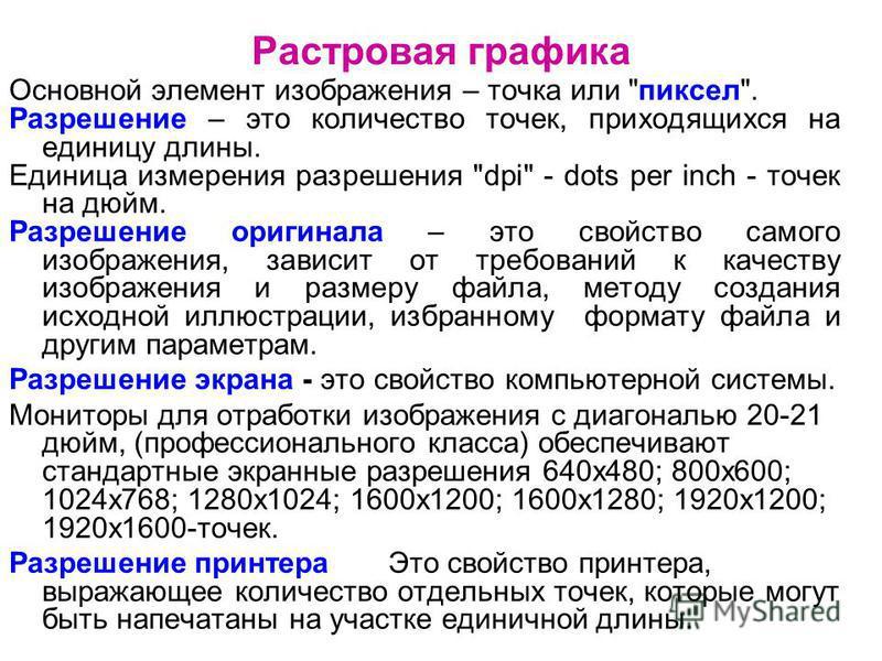 Растровая графика Основной элемент изображения – точка или