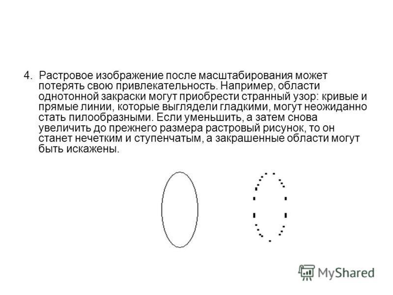 4. Растровое изображение после масштабирования может потерять свою привлекательность. Например, области однотонной закраски могут приобрести странный узор: кривые и прямые линии, которые выглядели гладкими, могут неожиданно стать пилообразными. Если