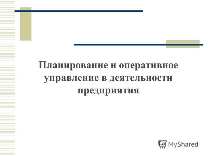 Планирование и оперативное управление в деятельности предприятия
