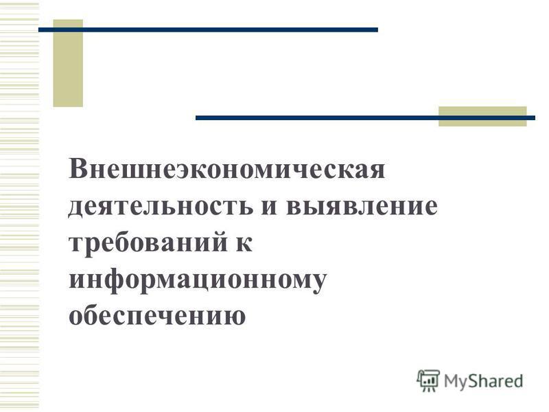Внешнеэкономическая деятельность и выявление требований к информационному обеспечению