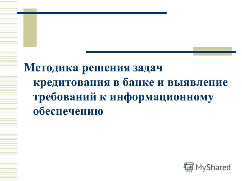 Методика решения задач кредитования в банке и выявление требований к информационному обеспечению