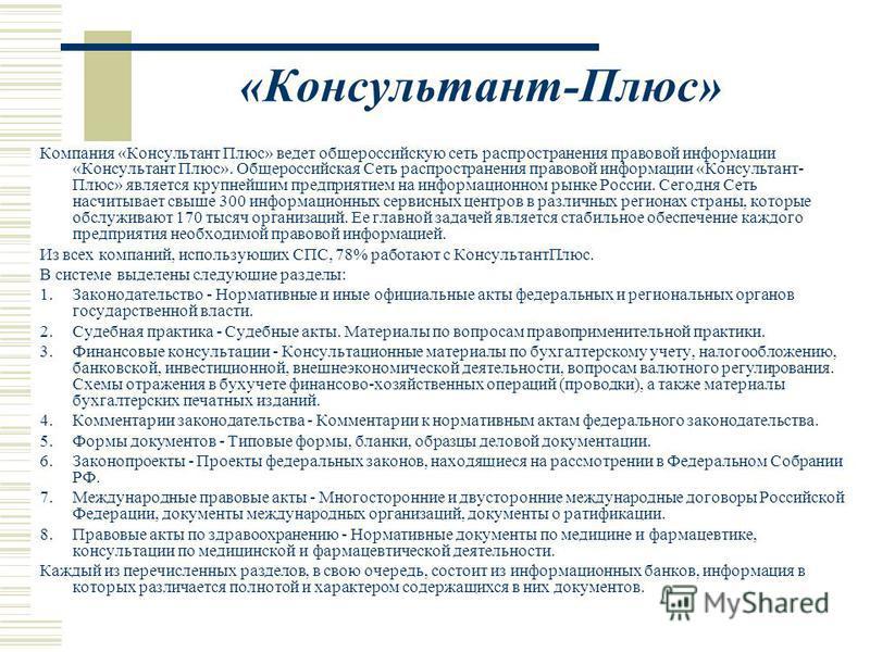 «Консультант-Плюс» Компания «Консультант Плюс» ведет общероссийскую сеть распространения правовой информации «Консультант Плюс». Общероссийская Сеть распространения правовой информации «Консультант- Плюс» является крупнейшим предприятием на информаци