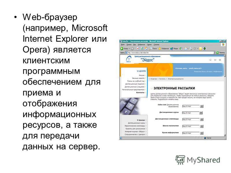 Web-браузер (например, Microsoft Internet Explorer или Opera) является клиентским программным обеспечением для приема и отображения информационных ресурсов, а также для передачи данных на сервер.