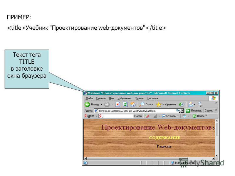Текст тега TITLE в заголовке окна браузера ПРИМЕР: Учебник Проектирование web-документов