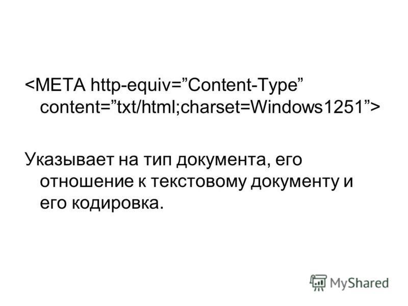 Указывает на тип документа, его отношение к текстовому документу и его кодировка.