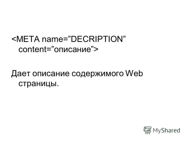 Дает описание содержимого Web страницы.