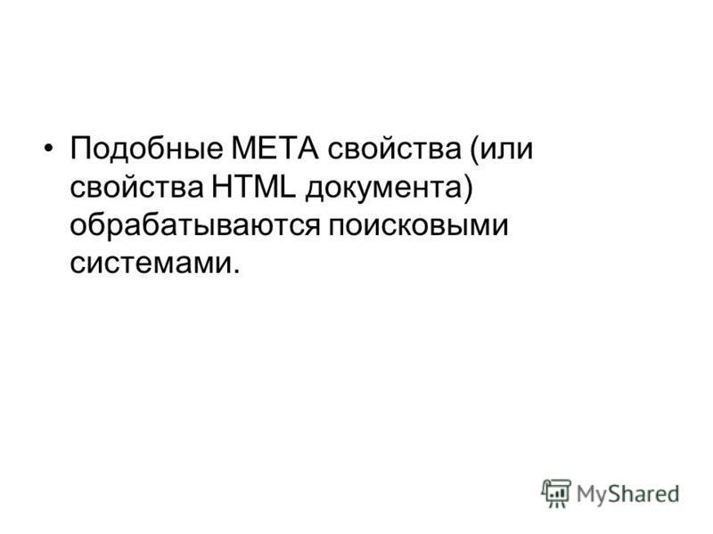 Подобные МЕТА свойства (или свойства HTML документа) обрабатываются поисковыми системами.