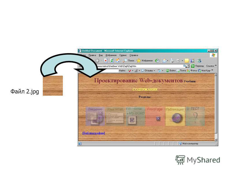 Файл 2.jpg