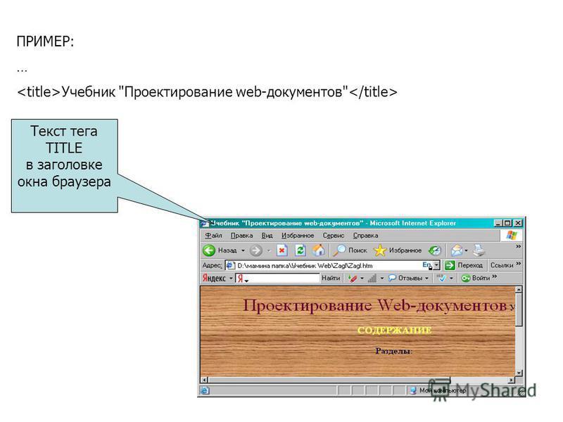 Текст тега TITLE в заголовке окна браузера ПРИМЕР: … Учебник Проектирование web-документов