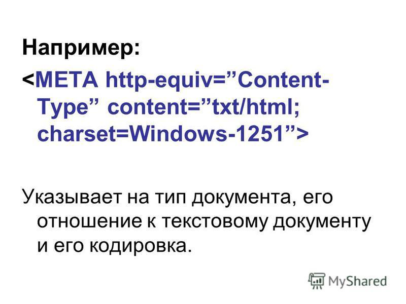 Например: Указывает на тип документа, его отношение к текстовому документу и его кодировка.