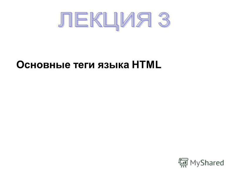 Основные теги языка HTML