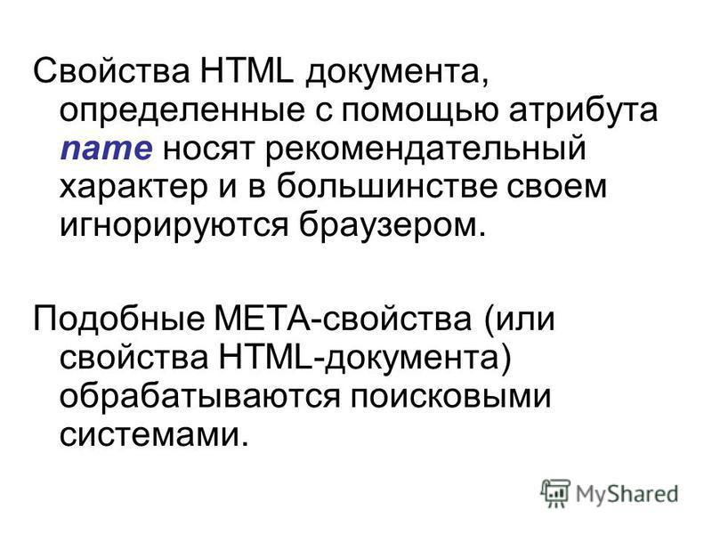 Свойства HTML документа, определенные с помощью атрибута name носят рекомендательный характер и в большинстве своем игнорируются браузером. Подобные МЕТА-свойства (или свойства HTML-документа) обрабатываются поисковыми системами.