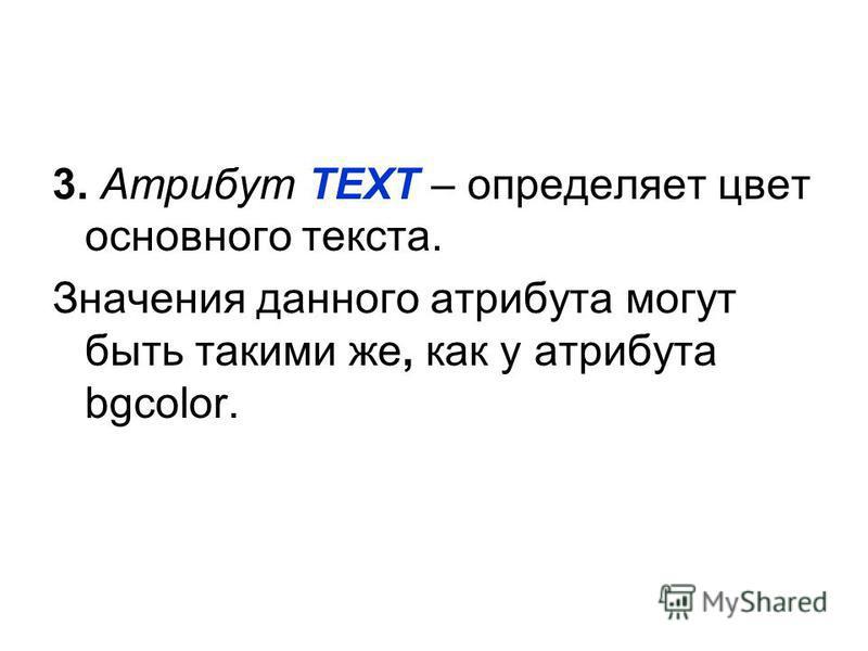 3. Атрибут TEXT – определяет цвет основного текста. Значения данного атрибута могут быть такими же, как у атрибута bgcolor.