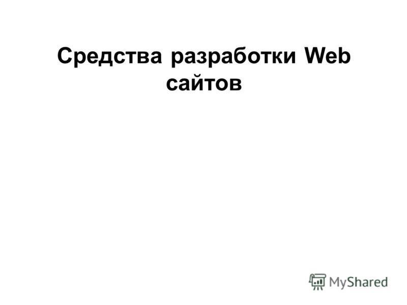 Средства разработки Web сайтов