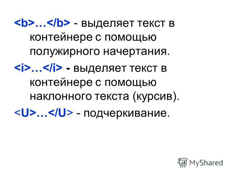 … - выделяет текст в контейнере с помощью полужирного начертания. … - выделяет текст в контейнере с помощью наклонного текста (курсив). … - подчеркивание.