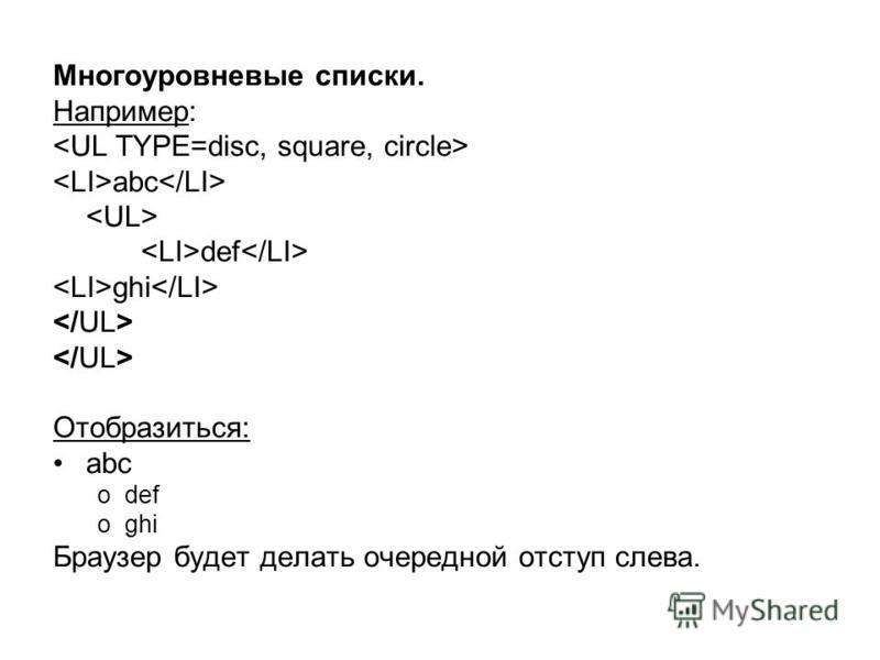 Многоуровневые списки. Например: abc def ghi Отобразиться: abc odef oghi Браузер будет делать очередной отступ слева.
