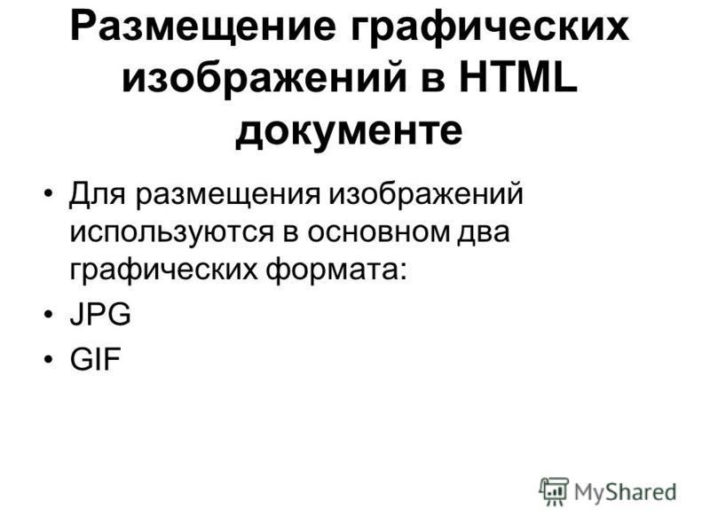 Размещение графических изображений в HTML документе Для размещения изображений используются в основном два графических формата: JPG GIF
