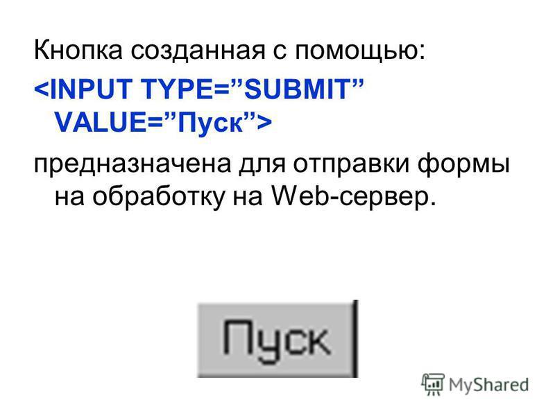 Кнопка созданная с помощью: предназначена для отправки формы на обработку на Web-сервер.