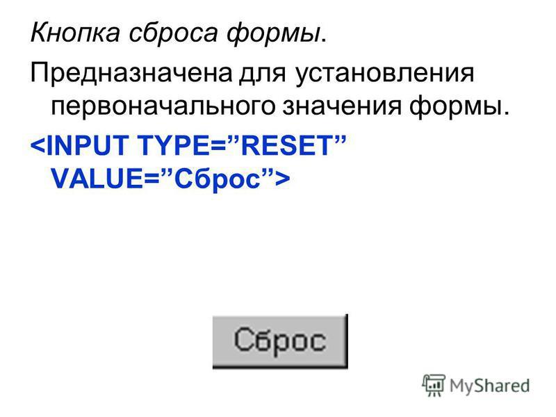 Кнопка сброса формы. Предназначена для установления первоначального значения формы.