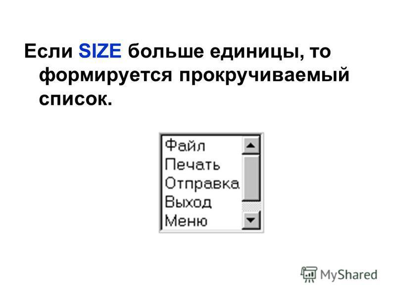 Если SIZE больше единицы, то формируется прокручиваемый список.