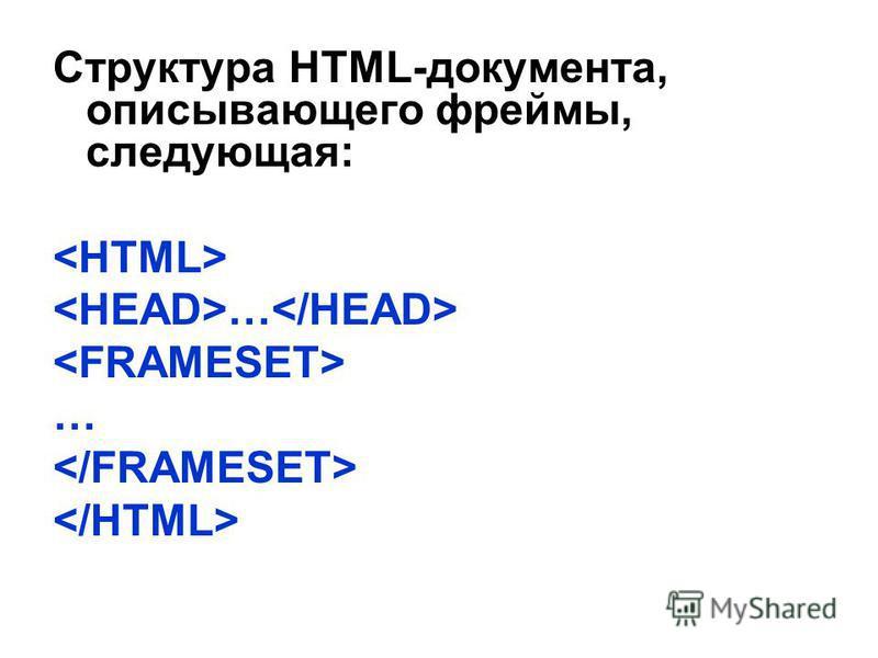 Структура HTML-документа, описывающего фреймы, следующая: … …