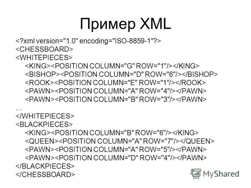 Пример XML …